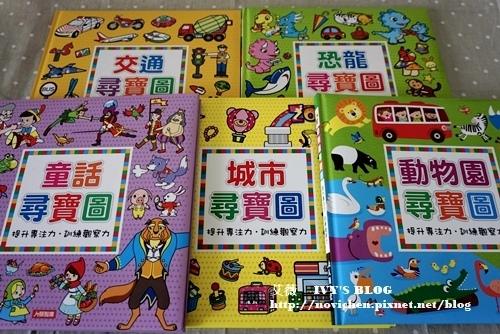 ♥ 育兒書籍 ♥ 提升專注力、訓練觀察力的有趣童書 ▌尋寶圖系列書籍 ▌