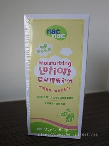 《試用》Nac Nac 草本呵護 嬰兒護膚乳液