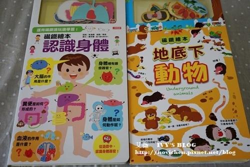 ♥ 育兒書籍 ♥ 運用磁鐵邊玩邊學習的工具書 ▌認識身體&地底下的動物&身體大探險 ▌
