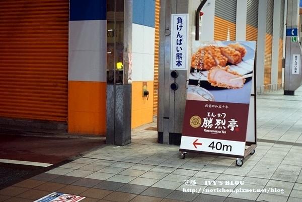 勝烈亭_1.JPG
