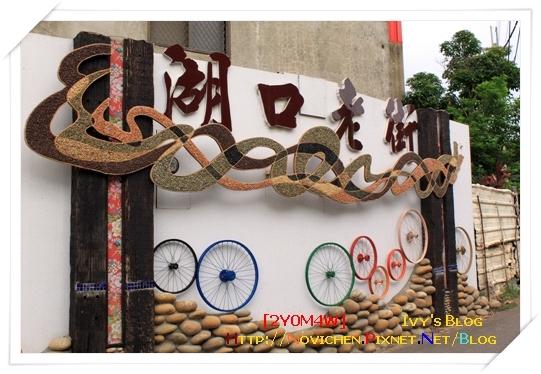 [2Y0M4W] 新竹。湖口老街