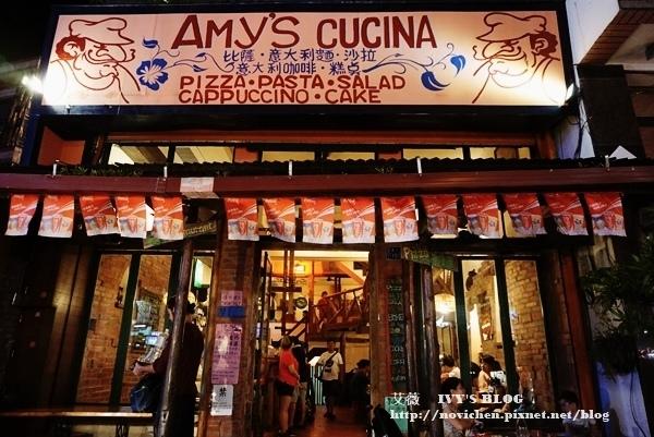 ▌墾丁食記 ▌墾丁大街上優質的義大利餐廳 ♥ Amy's Cucina ♥