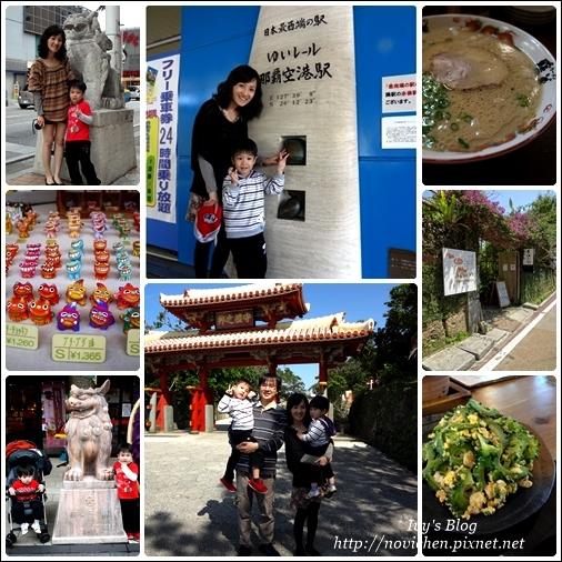 《2013。OKINAWA》沖繩親子自駕六日遊 ~ 六天の行程規劃(必看總連結!!)
