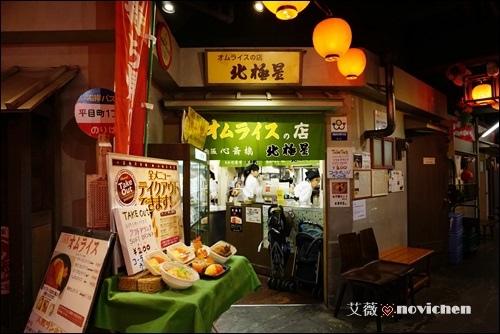 《2014。大阪》【美食】北極星蛋包飯~來到大阪不可錯過的美食