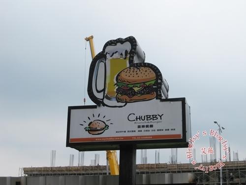 <食記> 竹北。CHUBBY 喜樂餐廳