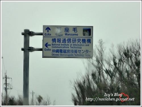 《2013。OKINAWA》[景點] 萬座毛、殘波岬、座喜味城跡