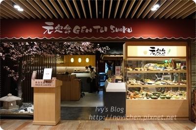 <食記> 新竹。元定食(巨城店)