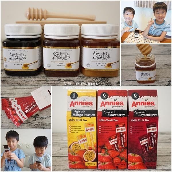 ▌好物推薦 ▌深受孩子們喜愛,成分單純的全天然產品 ♥ Annies 天然水果條 & Sweet Nature 天然甜蜂蜜 ♥