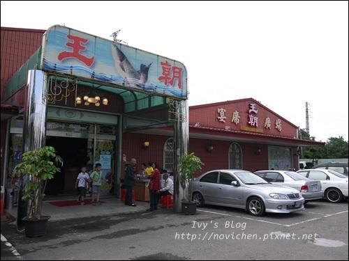 『旅遊』龍潭。石門水庫吃活魚&福華渡假別館