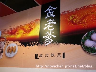 [食記] 新竹。金老爹港式飲茶