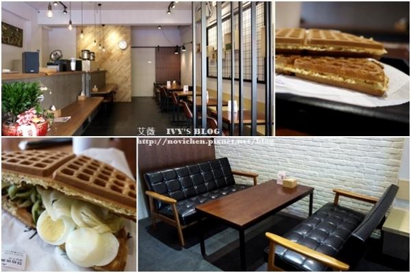 ▌竹北食記 ▌ 感動的味道,來自東海大學的 ♥ 黑瓦鬆餅 ♥