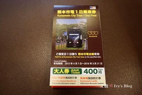 ▌日本九州 ▌【交通】熊本市電好繽紛 《 熊本市電1日乘車券 》