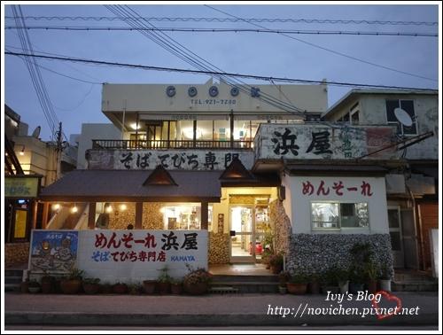 《2013。OKINAWA》[美食] 浜屋拉麵 、 美國村グルメ迴轉壽司市場