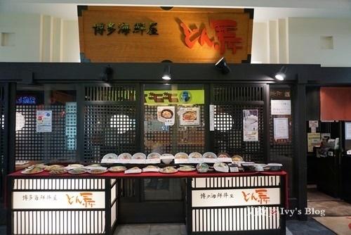 ▌日本九州 ▌【美食】日式居酒屋風格的 ♥ 博多海鮮屋 どん舞 ♥