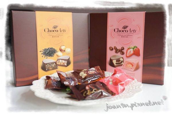 【巧克力推薦】CHOCOARTS喬克亞司 巧克力雙重奏系列