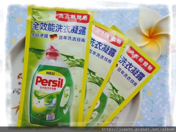 《體驗》綠色奇蹟Persil 全效能洗衣凝露-德國百年洗衣技術
