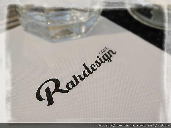 《食記》大直Rahdesign cafe 午餐的約會