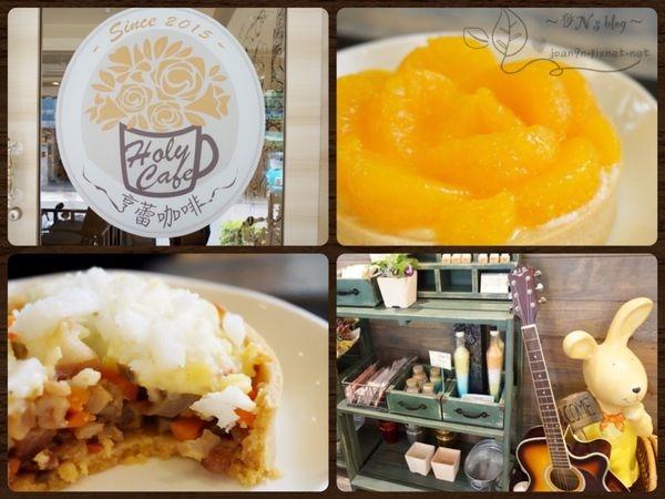 《體驗》享受寧靜的巷弄美食/燉飯-台北松山區下午茶甜點-亨蕾咖啡