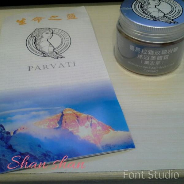 [保養]喜馬拉雅玫瑰岩鹽沐浴美體霜~身體讓你看起來更咕溜喔!!
