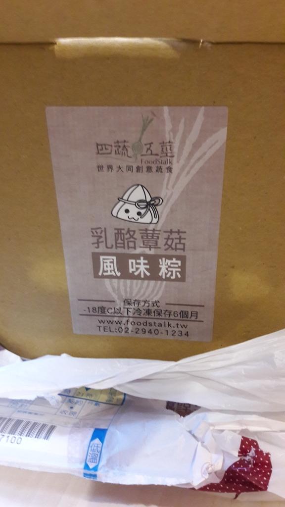 【四蔬五莖】創意料理風味粽,粽葉飄香美味加倍,是素食者的新選擇!