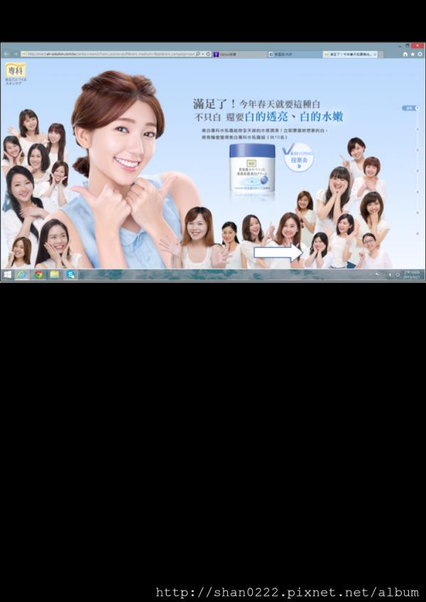 珊珊的初體驗~拍攝美白專科水乳霜廣告