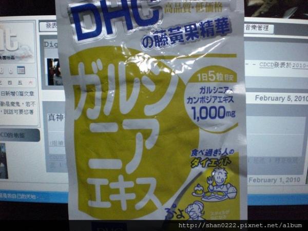 [減重]維持體重的好幫手~DHC之藤黃果精華