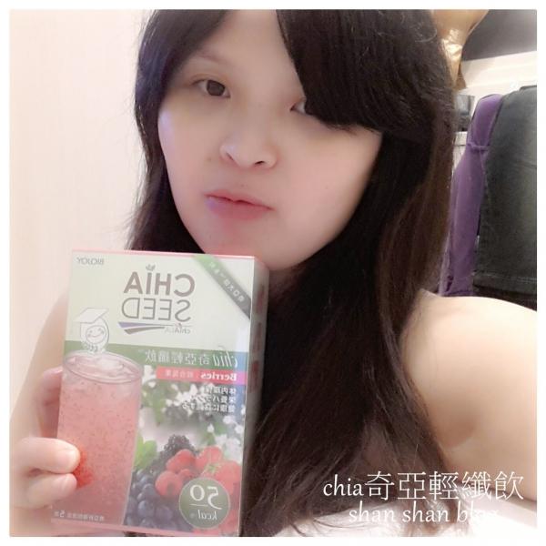 (體驗)5in1全方位營養補給的Chia奇亞輕纖飲
