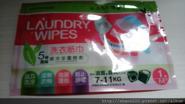 [分享]拋棄瓶瓶罐罐的洗衣精~改用方便又可節能減碳的多重酵素洗衣紙巾
