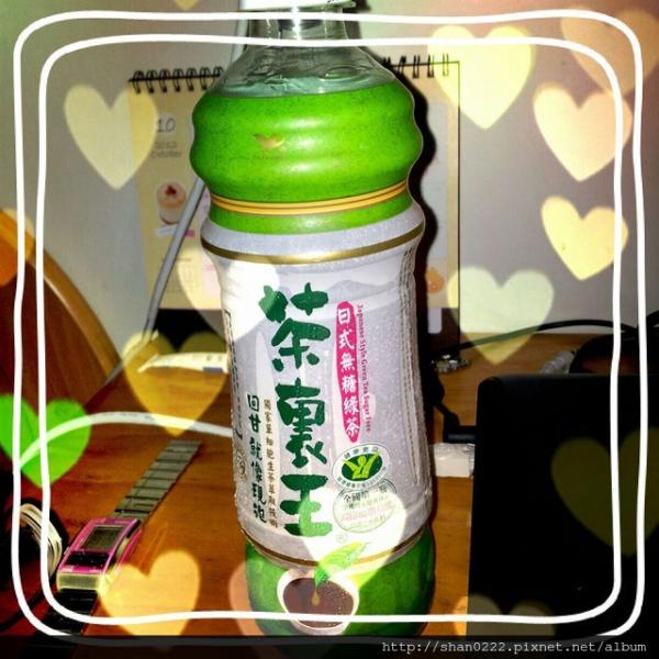 [分享]我愛茶裏王