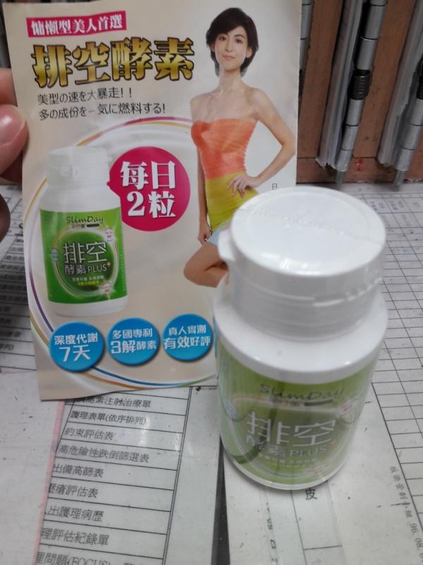 [試吃。體驗]打造良好的體態Slimday排空酵素