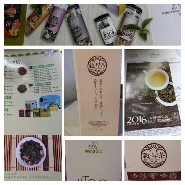 【試喝。阿華師茶業】健康又心安首選~阿華師繽紛禮盒::黑豆水+黃金超油切綠茶各乙罐::