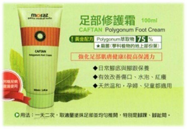 MORAZ(茉娜姿)-足部修護霜( Polygonum Foot Cream)介紹