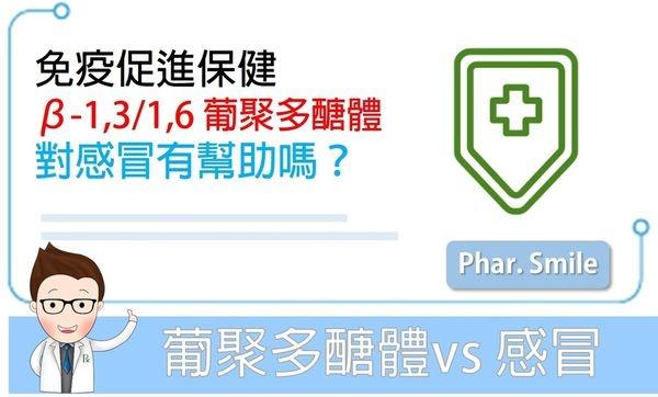 β-1,3/1,6葡聚多糖能預防感冒嗎?