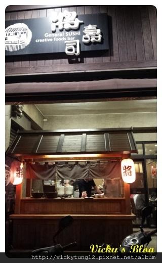 『將壽司』新鮮到入口即化的日本料理,愛到念念不忘呀