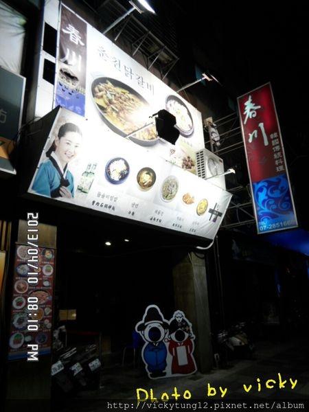 『春川』不用去韓國也能吃到正統的韓式料理