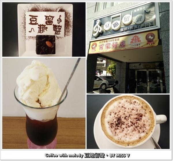 【台南∥咖啡館】豆趣留聲~姐心中的咖啡館一次店,勿闖!!