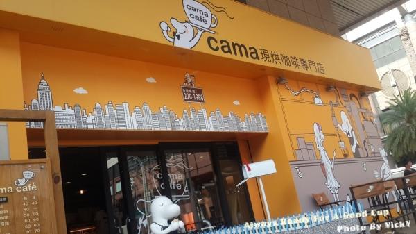 『泡出平價咖啡的真價值』cama現烘咖啡專門店