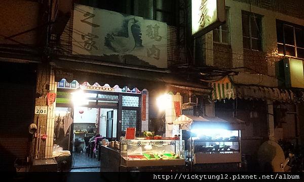 「鵝肉之家」鵝肉饕客的最愛~我的宵夜首選