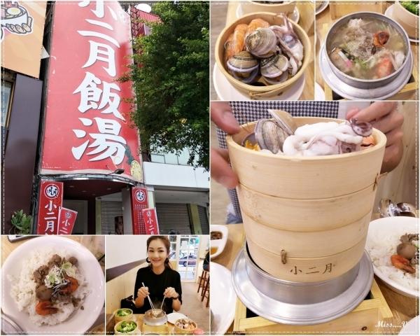 【高雄美食∥前金】小二月飯湯-高雄中華店~一個人也能享受的現蒸蒸籠海鮮料理!!