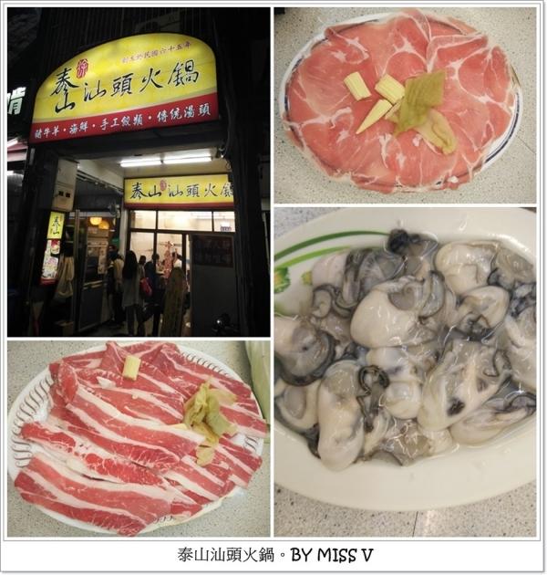 【高雄美食】泰山汕頭火鍋,在地人推薦的好味道,高雄美食必吃之一!!