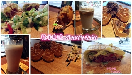 [彰化員林食記]靴子咖啡Share's Cafe,位於員林光明街鬧區附近,逛街逛累吃個鬆餅喝杯飲料休息一下吧!(有wifi)