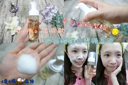 【試貨】夏日洗顏品推薦!Aperio 艾貝歐-胺基酸彈力潔顏慕斯,溫和不刺激、深層潔淨、洗後保濕,讓妳愛上洗臉後臉上的潔淨滑順感!
