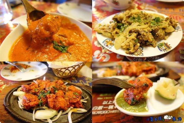 [台中逢甲食記]深刻難忘的異國料理!快來『小西藏館』體驗西藏料理/印度咖哩~餐點特別、香料讓人回味,但餐點價格略貴!(二訪)