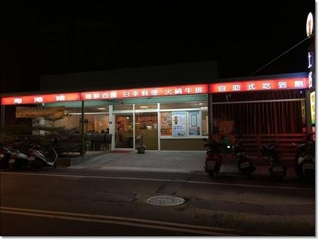 [彰化食記]彰化市-上好海港城自助式吃到飽餐廳,超適合家族、公司、同學會聚餐(備有專用停車場)