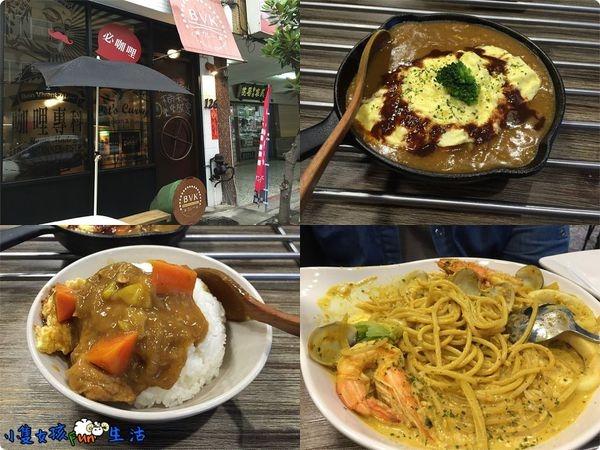 [彰化食記]BVK咖哩專科~來去工業風特色小店吃咖哩,咖哩平價、口味濃郁,讓人會想再回訪!