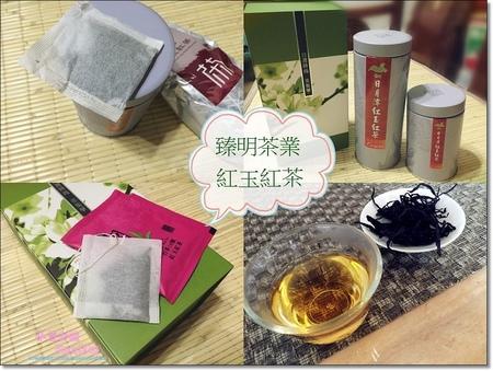 【試喝】臻明茶業-紅玉紅茶(台茶18號、日月潭紅茶),安心無毒絕無農藥殘留的安全茶葉,讓消費者喝的安心又健康(。•ㅅ•。)♡