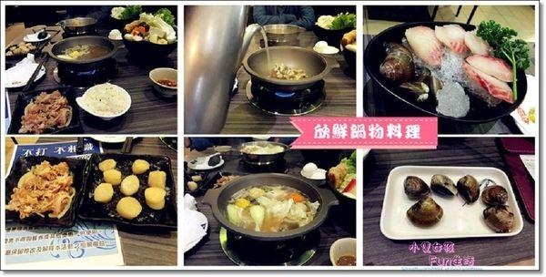 [彰化員林食記]店面重新裝潢後在出發~欣鮮平價鍋物料理,鍋物湯底選擇多樣化,湯鮮味美好滋味!