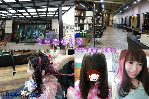 [台中美髮推薦]台中燙髮VS Hair,專業又有質感的染+燙,換上熱情橘紅來迎接夏天吧!(附前後對照)