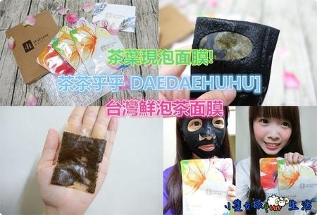 【試貨】面膜控必入手!茶茶乎乎 DAEDAEHUHU-台灣鮮泡茶面膜,用茶葉現泡面膜,自然茶香取代香精,讓妳對傳統面膜完全改觀又驚艷!