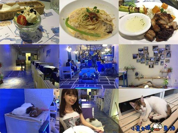 [彰化食記]赫詩提亞複合餐飲,來去浪漫希臘風情餐廳浪漫約會~餐點平價好吃、裝潢氣氛佳,店內還有可愛店貓喔!!(寵物友善餐廳)